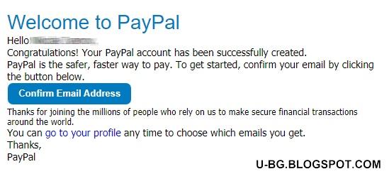 Потвърждаване на електронната поща от регистрацията