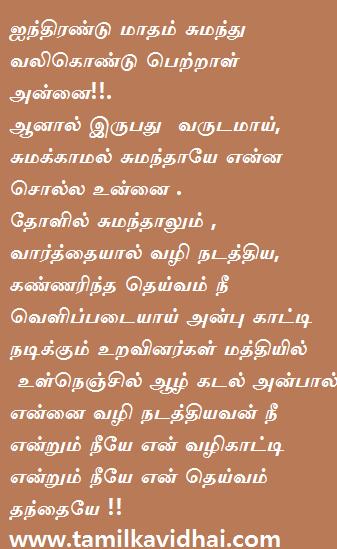 Appa Kavithai Images Dad Tamil Photos Appa Tamil Poem ...
