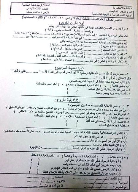 اقوى امتحانات اللغة العربية واللغة الانجليزية والرياضيات والدين للصف الثالث الابتدائي نصف العام 2018 13
