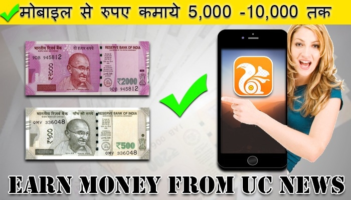 How to earn money from uc news-2019 with proof