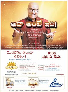 Lalitha Jewellery Swarnakamalam offer;