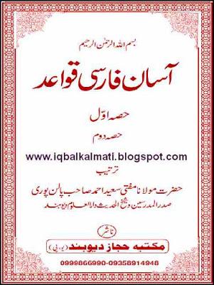 Farsi Books Pdf