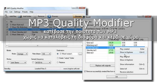 MP3 Quality Modifier 2.53 - Δωρεάν πρόγραμμα μείωσης του μεγέθους των MP3