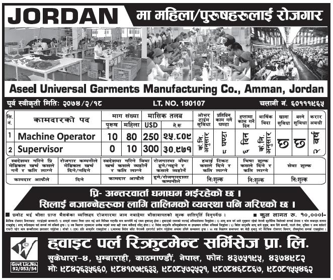 Jobs in Jordan for Nepali, Salary Rs 30,971
