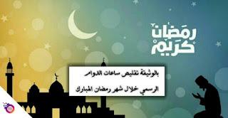 بالوثيقة تقليص ساعات الدوام الرسمي خلال شهر رمضان المبارك