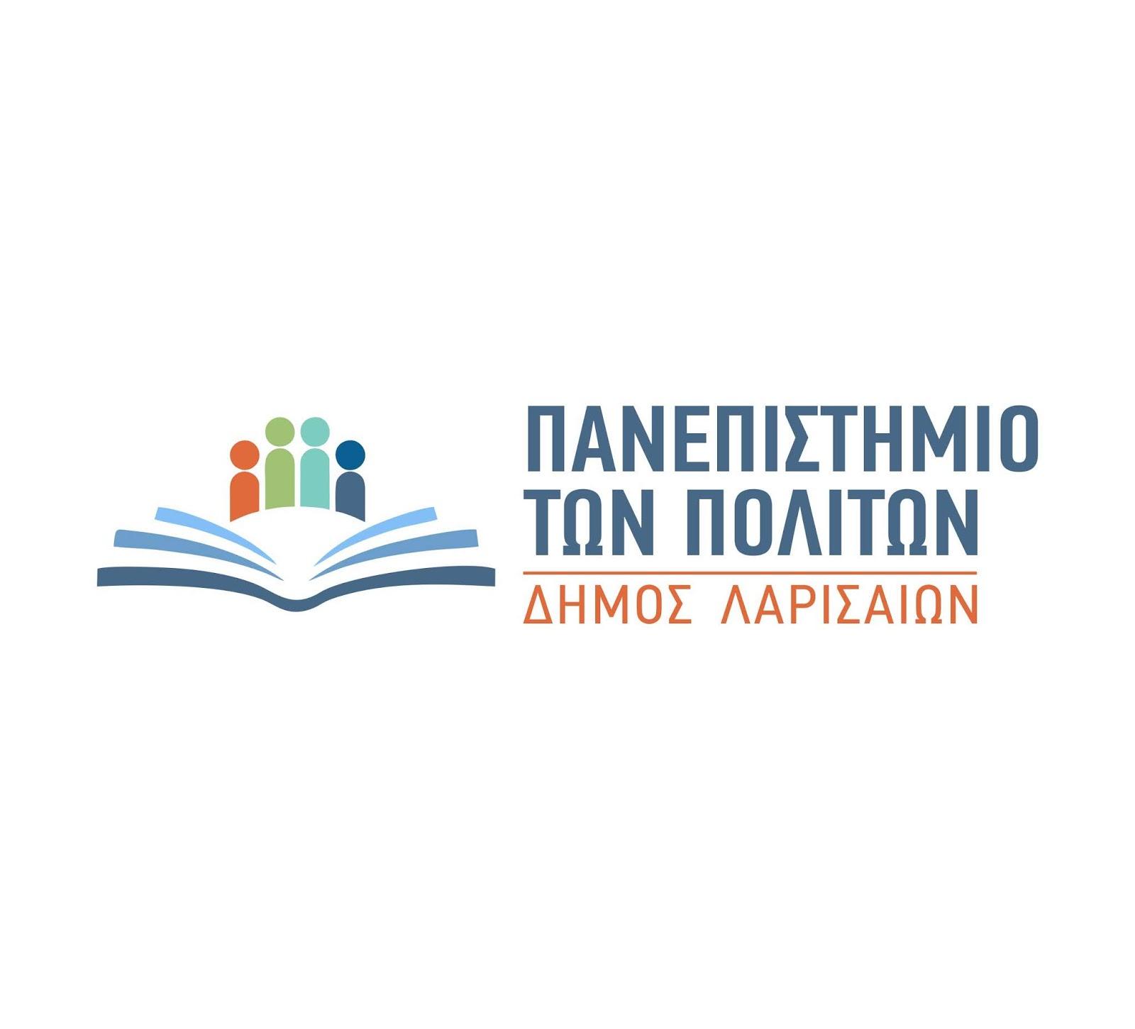 Τέσσερα εκπαιδευτικά προγράμματα για εργαζομένους του Δήμου Λαρισαίων