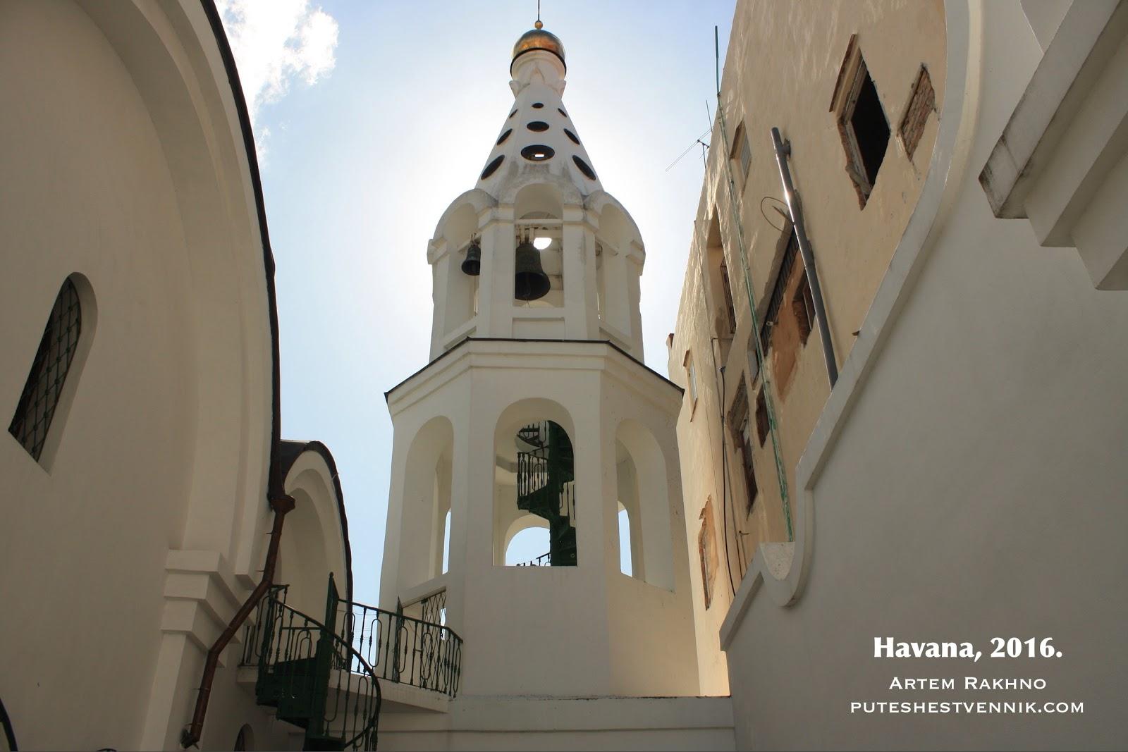Русская православная церковь в Гаване