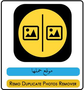 تحميل تطبيق Remo Duplicate الافضل في حذف الصور المكرره والتالفه في الموبيل