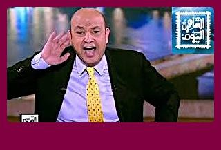 برنامج القاهرة اليوم 22-5-2016 عمرو أديب و رانيا بدوى