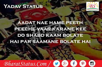 Yadav Status images in hindi