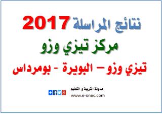 نتائج المراسلة 2017 تيزي وزو البويرة - بومرداس