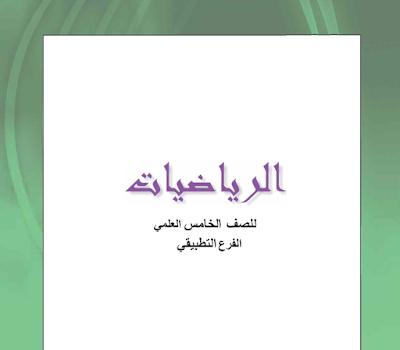 كتاب الرياضيات للصف الخامس العلمي التطبيقي المنهج الجديد 2017- 2018