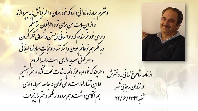 ایران -امه شاهرخ زمانی به دخترش
