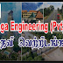 Vacancies in MAGA Engineering (PVT) Ltd