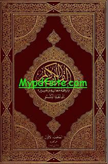 maariful quran urdu pdf complete free download