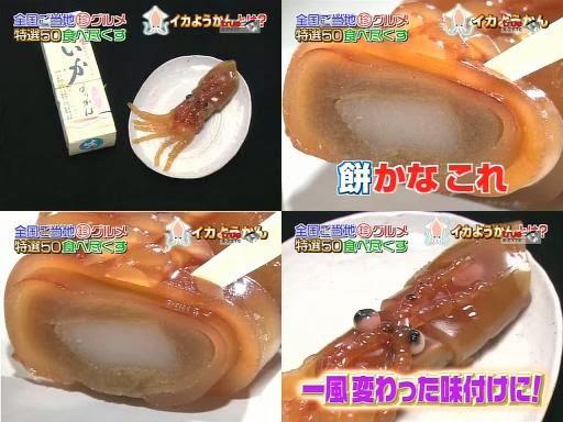 50 อาหารแปลกแต่ขายดีของญี่ปุ่น เมนูอาหารแปลก, อันดับอาหารแปลก, อาหารญี่ปุ่น, อาหารแปลก