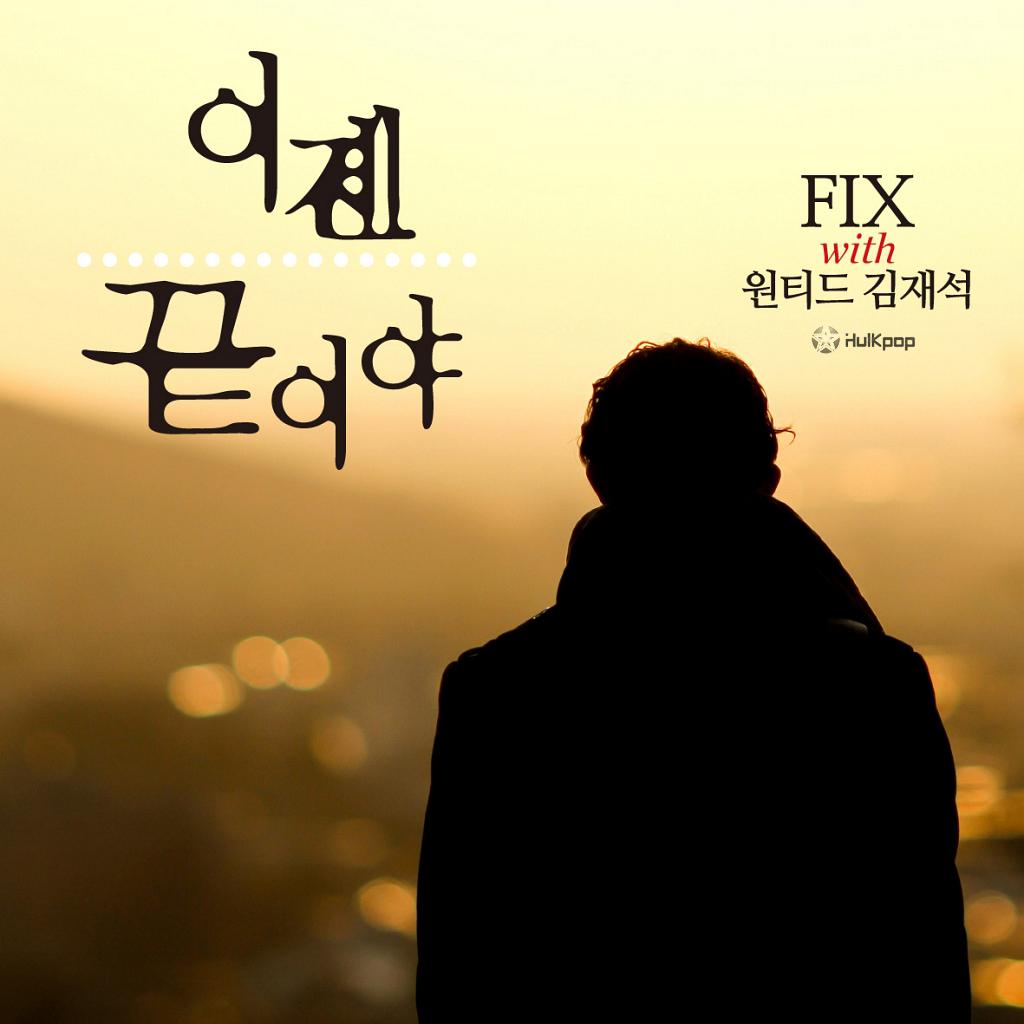 [Single] F.I.X, Kim Jae Suk – It`s Over Now