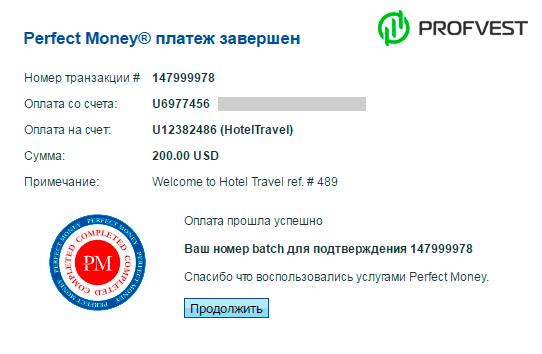 Депозит в Hotel Travel