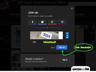 شرح التسجيل والحصول على باك لينك من موقع imgur