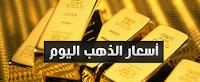 اسعار الذهب فى مصر اليوم