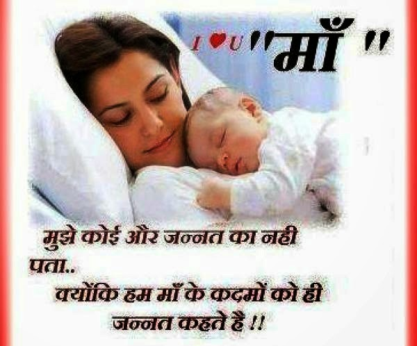 Mother's-day-messages-in-hindi