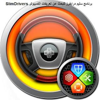 تنزيل برنامج SlimDrivers لتثبيث تعريفات الكمبيوتر