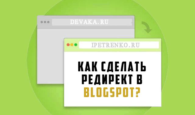 Переадресация сайта в Blogspot