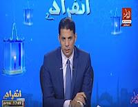 برنامج إنفراد حلقة الجمعة 9/6/2017 مع سعيد حساسين