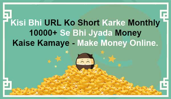 Kisi Bhi URL Ko Short Karke Monthly 10000+ Se Bhi Jyada Money Kaise Kamaye - Make Money Online.