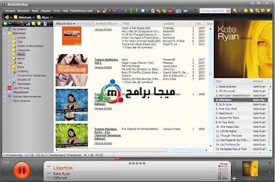 تحميل برنامج mediamonkey مشغل موسيقى للكمبيوتر