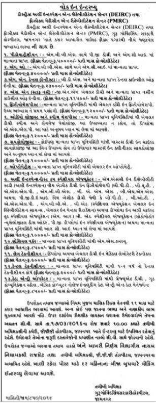 GGS Hospital Jamnagar Various Recruitment 2016