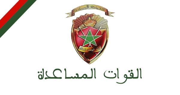 مفتشية القوات المساعدة - شطر الشمال: مباراة ولوج سلك تكوين ضباط القوات المساعدة - فوج 2017-2021. الترشيح قبل 28 أبريل 2017