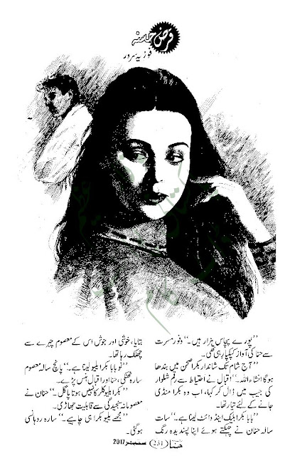 Free download Qaraz e hasna novel by Fozia Sardar pdf