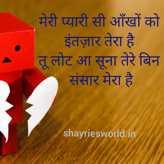 Aankh Shayari | आँख शायरी इन हिंदी | Shayari on Eyes