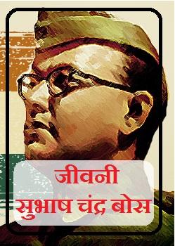 netaji subhas chandra bose biography in hindi