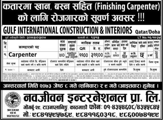 Free Visa & Free Ticket, Jobs For Nepali In Qatar, Salary -Rs.31,000/