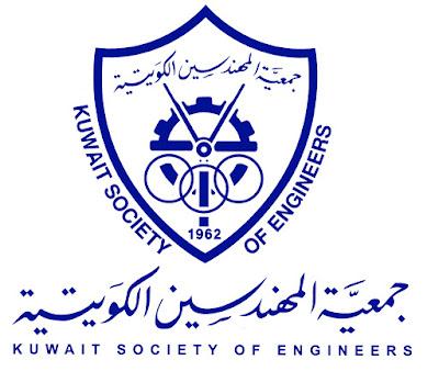 جمعية المهندسين الكويتيه