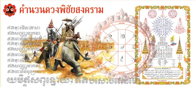 Banner Duang Phi Chai Song Kram