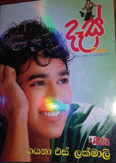 das sinhala novel