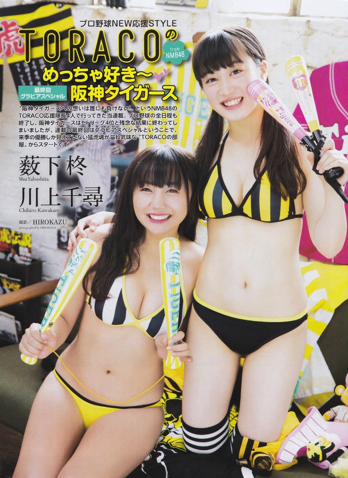Yabushita Shu 薮下柊, Kawakami Chihiro 川上千尋 NMB48, ENTAME 2016.12 (月刊エンタメ 2016年12月号)