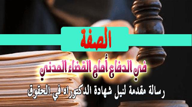 الصفة في الدفاع أمام القضاء المدني