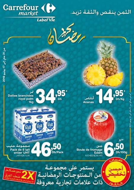 Catalogue Carrefour Market maroc juin ramadan 2018