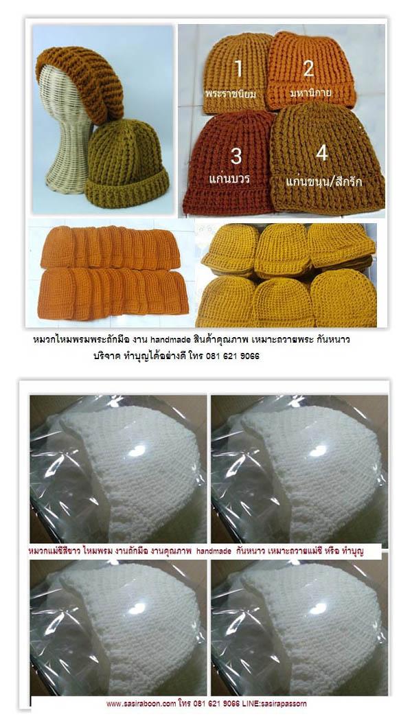 ขายหมวกไหมพรม