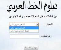 نتائج الإمتحانات لـ دبلوم الخط العربي 2014 برقم الجلوس
