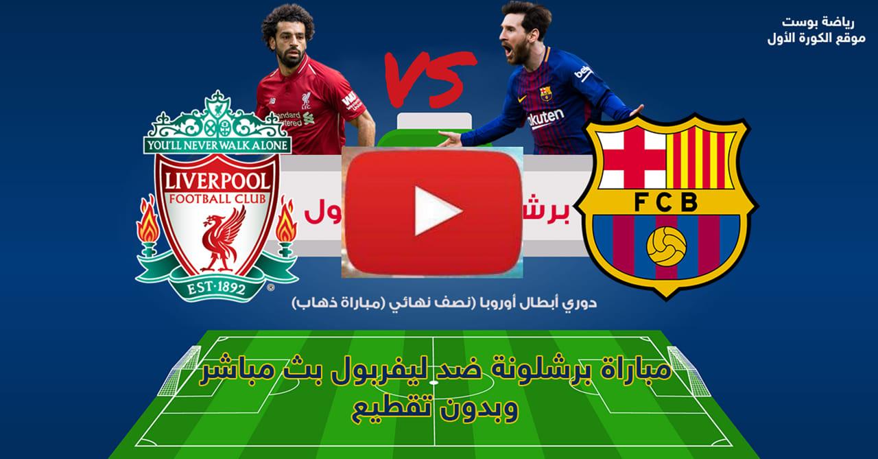 بث مباشر مشاهدة مباراة برشلونة وليفربول 01-05-2019 نصف نهائي دوري أبطال أوروبا