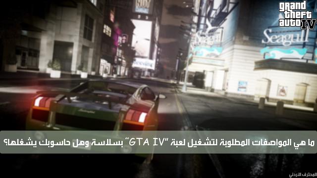 ما هي المواصفات المطلوبة لتشغيل لعبة GTA IV،  المواصفات المطلوبة لتشغيل لعبة GTA IV، ما هي متطلبات تشغيل لعبة GTA IV، تحميل لعبة GTA IV، موقع المحترف اﻷردني ، المحترف اﻷردني ، عبد الرحمن وصفي ، Abdullrahman Wasfi