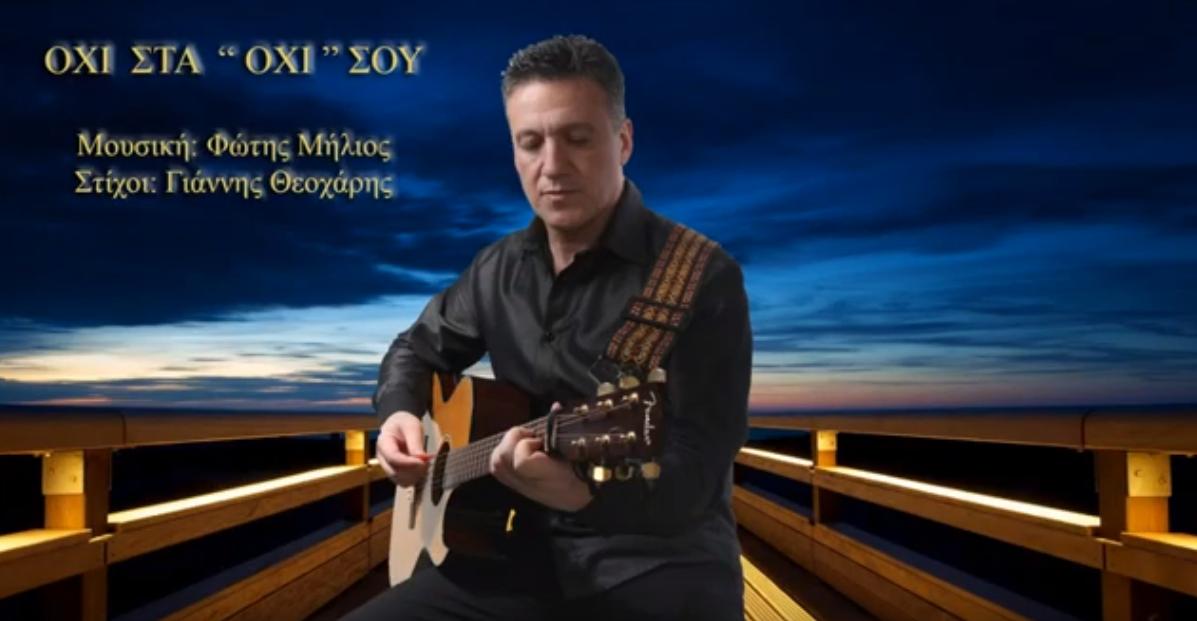 Αποκλειστικό: Το ολοκαίνουριο τραγούδι του Χαλκιδικιώτη στιχουργού Γιάννη Θεοχάρη