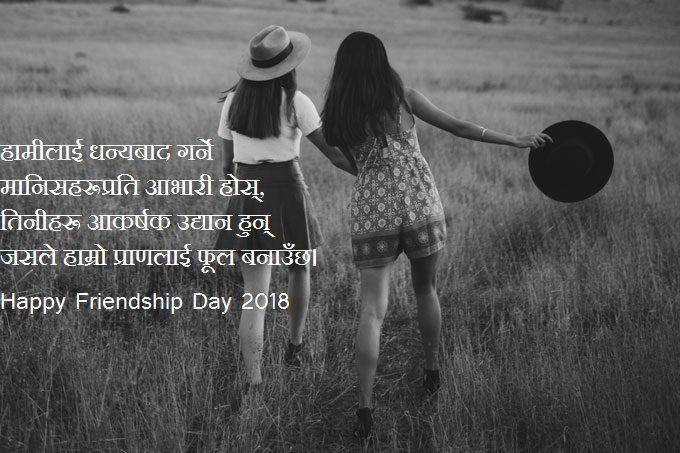 30+ Best*}} Nepali Friendship Day SMS Shayari Wishes Quotes