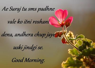 Gujarati Good Morning SMS