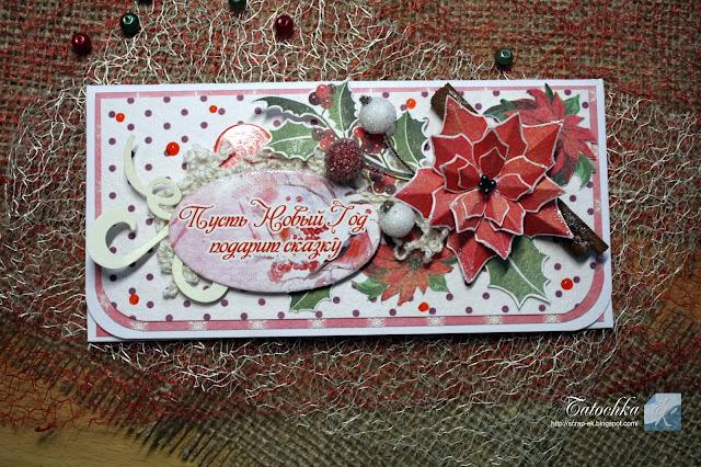 конверт, конверт для денег, подарок на новый год, скрапбукинг, подарки ручной работы
